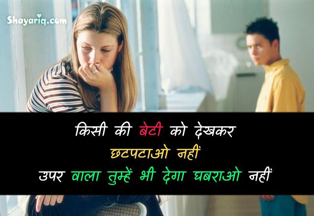 Hindi photo shayari, hindi photo status, hindi photo Quotes, hindi photo poetry, hindi photo meme, hindi photo whatsApp status, hindi photo Facebook status
