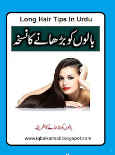 Hair Beauty Tips in Urdu PDF Free Download