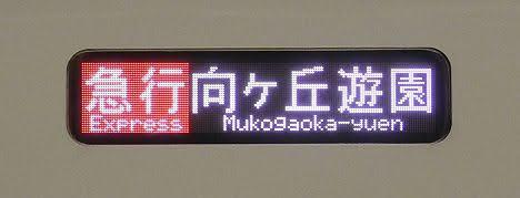 小田急電鉄 急行 向ヶ丘遊園行き10 8000形
