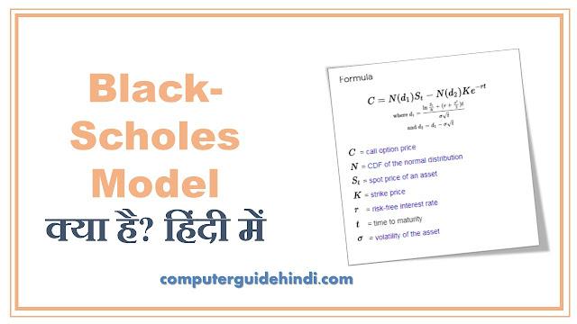 Black-Scholes Model क्या है? हिंदी में