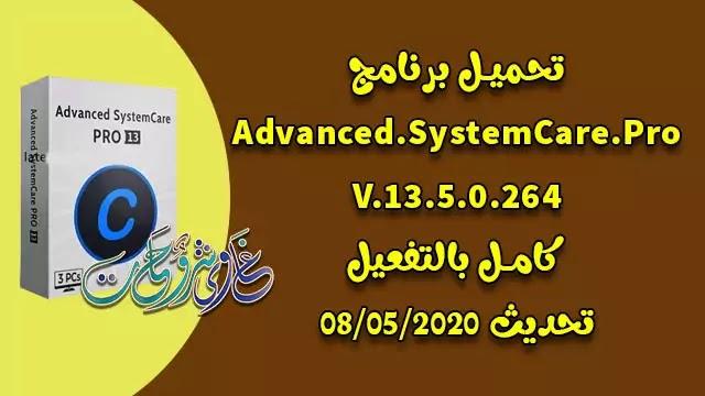 تحميل برنامج Advanced SystemCare Pro Crack 13.5.0.264 Latest version بالتفعيل.