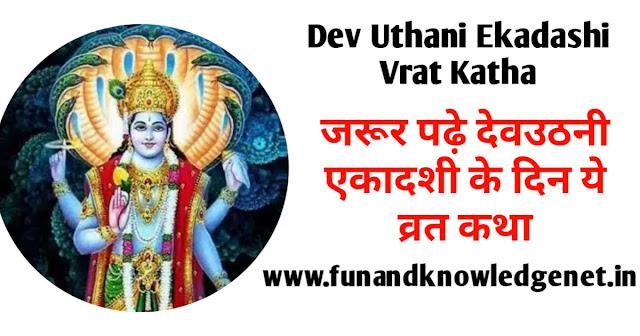 Dev Uthani Ekadashi Vrat Katha in Hindi