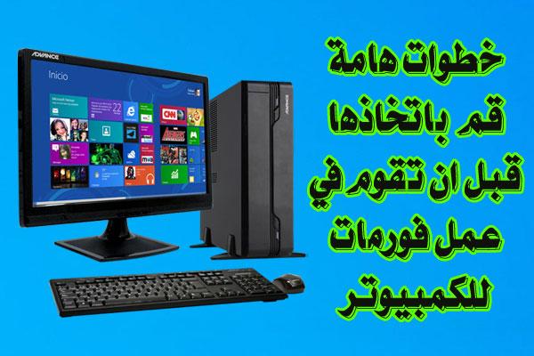 فورمات الحاسوب بدون قرص,فورمات الحاسوب windows 7,فورمات الحاسوب بالهاتف,فورمات الكمبيوتر من الفلاش ميموري,كيف فورمات الحاسوب,كيفية عمل فورمات للكمبيوتر