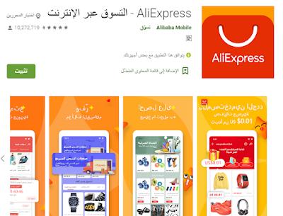 تطبيق علي اكسبرس AliExpress