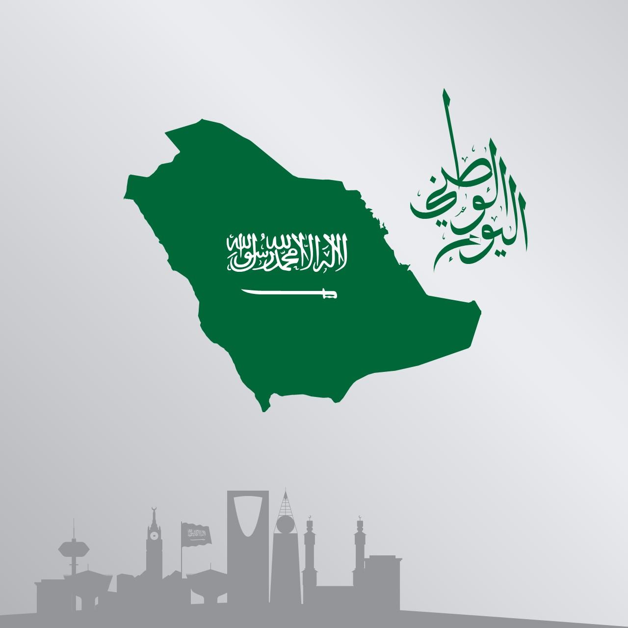 تصاميم اليوم الوطني السعودي