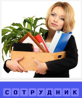 сотрудник с коробкой в руках, в которой несет свои вещи