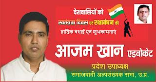 *समाजवादी अल्पसंख्यक सभा के प्रदेश उपाध्यक्ष मो. आजम खान एडवोकेट की तरफ से स्वतंत्रता दिवस एवं रक्षाबंधन की हार्दिक शुभकामनाएं*