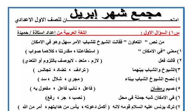 متعدد التخصصات لشهر ابريل منهج الصف الاول الاعدادي