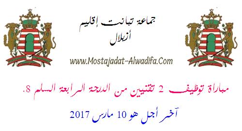 جماعة تبانت - إقليم أزيلال مباراة توظيف 2 تقنيين من الدرجة الرابعة السلم 8. آخر أجل هو 10 مارس 2017