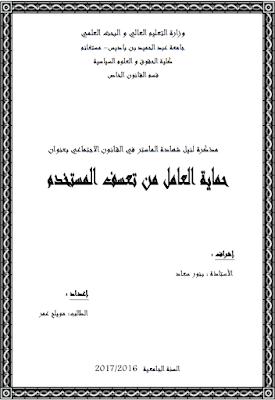 مذكرة ماستر: حماية العامل من تعسف المستخدم PDF