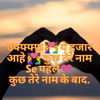 Love status in hindi for girlfriend pictures