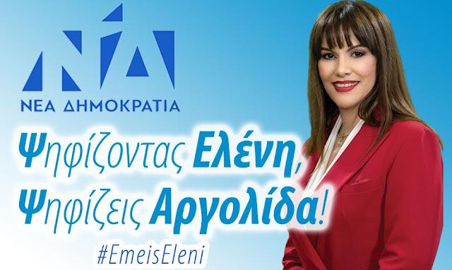 Κεντρική προεκλογική ομιλία της Ελένης Παναγιωτοπούλου σήμερα στο Κεφαλάρι