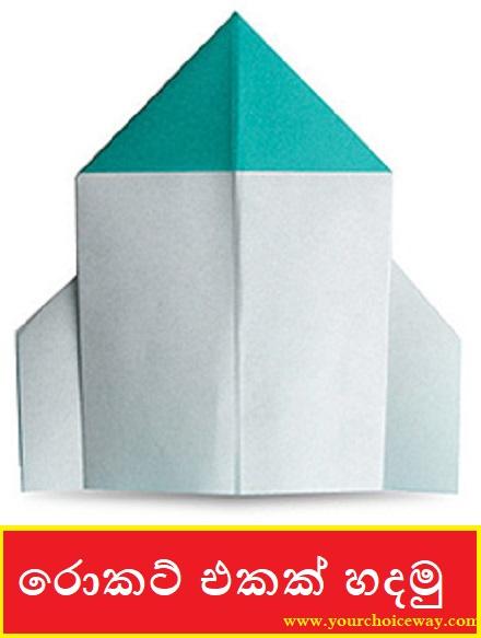 රොකට් එකක් හදමු (Origami Rocket) - Your Choice Way