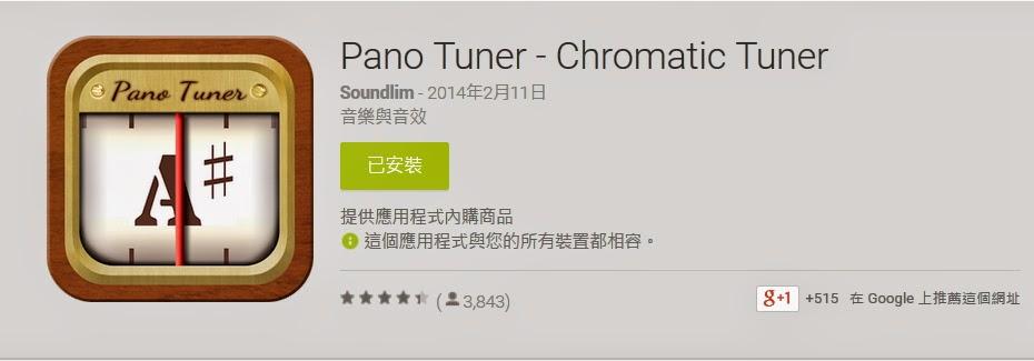 癡琴人臺中鋼琴調音修理 Piano Fan Blog: 手機最強調音器APP