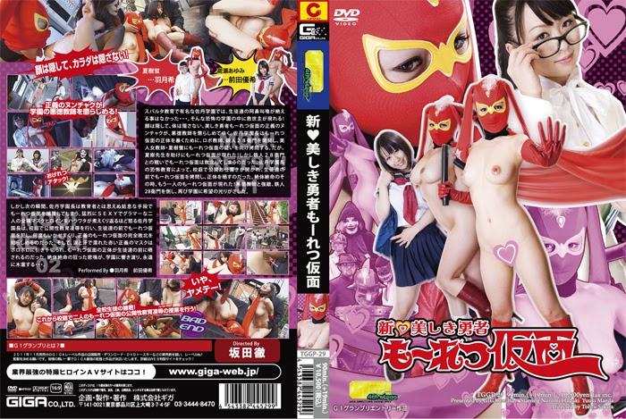 TGGP-29 【G1】 Wanita Pemberani Cantik Baru – Masker Kendaraan