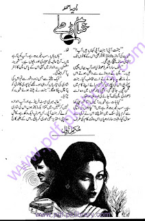 Shaam dhlay by Nadia Ahmed Online Reading