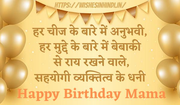 Happy Birthday Wishes In Hindi For Mama ji