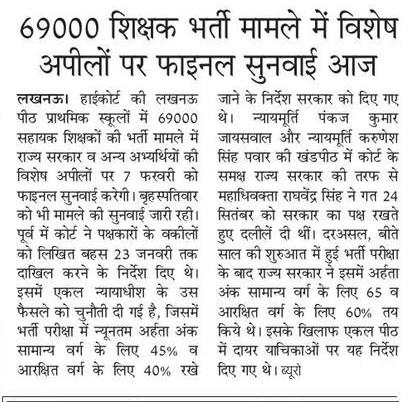 69000 शिक्षक भर्ती मामले में विशेष अपीलों पर फाइनल सुनवाई आज