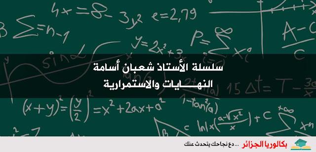 سلسلة النهايات والاستمرارية من اعداد الأستاذ: شعبان أسامة
