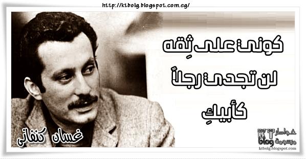 مجموعة خواطر من اجمل ما كتب غسان كنفانى
