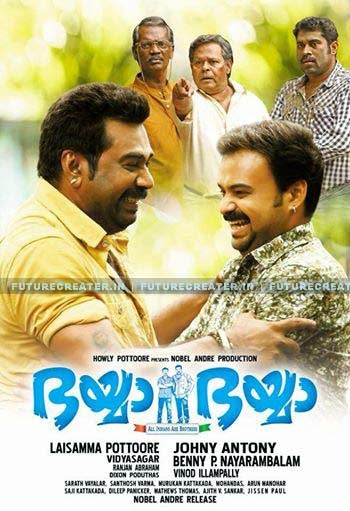 Bhaiya Bhaiya Malayalam Movie Review, Box Office Collection
