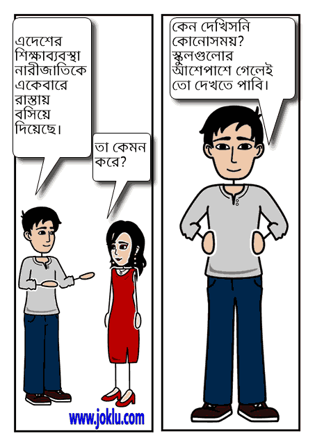 Education system Bengali joke