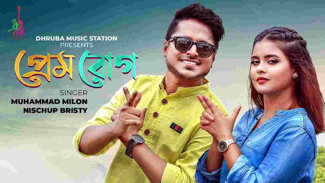 Prem rog lyrics ( প্রেম রোগ ) | Muhammad Milon | Bristy