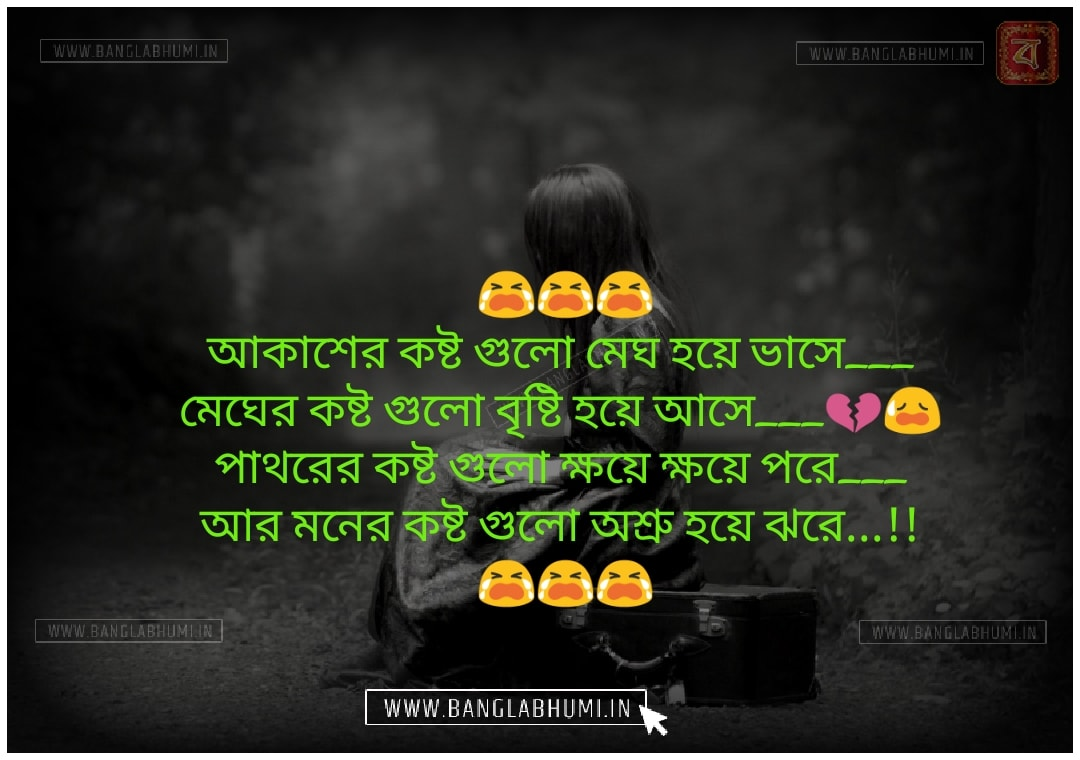 Bangla Facebook Sad Love Shayari Free Download & share