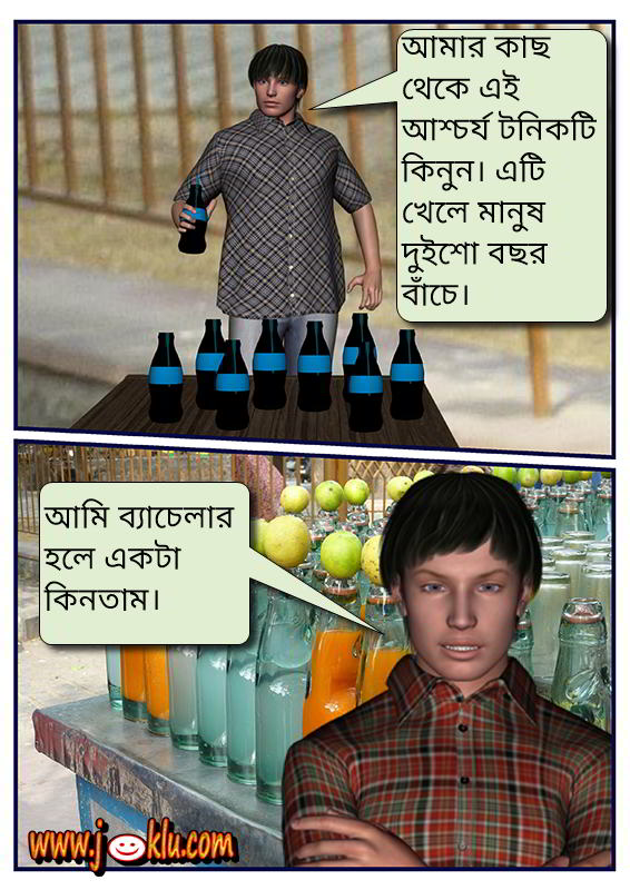 Long life tonic joke in Bengali