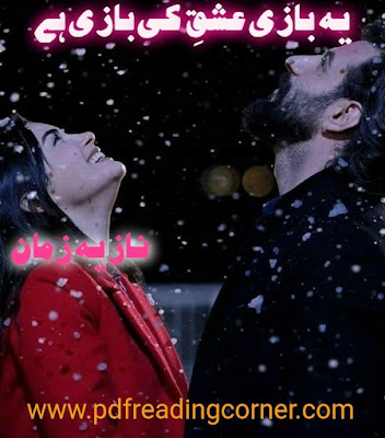 Yeh Baazi Ishq Ki Baazi Hai By Nazia Zaman - PDF Book