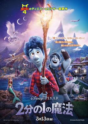 Review Film, Onward, Pixar, Dan Scanlon