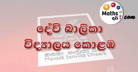 Devi Balika Vidyalaya School Term Test Papers