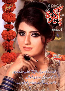 Pakeeza Digest August 2019 Pdf Free Download