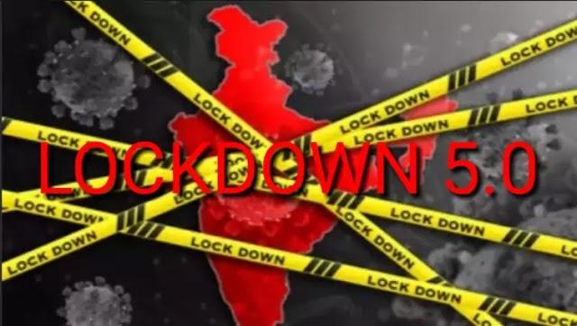 लॉकडाउन 5.0 : भारत सरकार आज जारी कर सकती है गाइडलाइंस