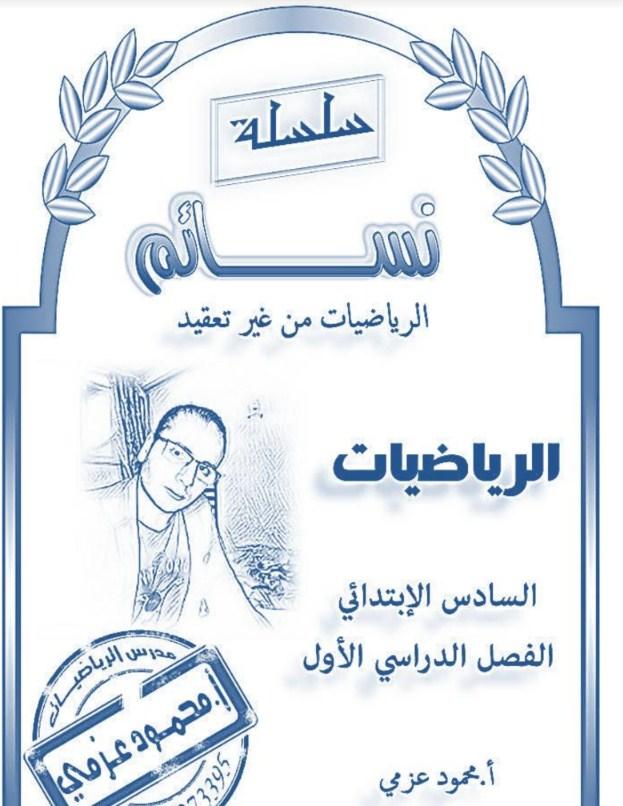 مذكرة نسائم في الرياضيات للصف السادس الابتدائي الترم الاول 2020 للاستاذ محمود عزمي