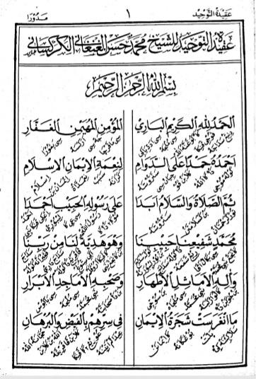 karangan kh hasan genggong dalam bahasa madura download pdf