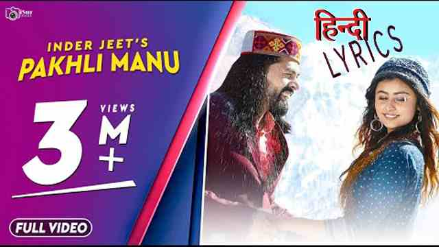Pakhli Manu Lyrics in Hindi : Inderjeet - Kajal Sharma