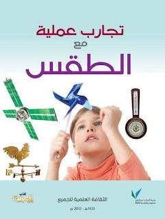موسوعة علمية مبسطة للاطفال الصغار بعنوان تجارب علمية مع الطقس