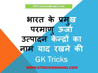 भारत के प्रमुख परमाणु ऊर्जा उत्पादन केन्द्रों का नाम याद रखने की GK Tricks In Hindi