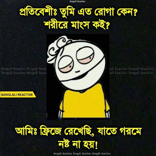 bangla new funny pic
