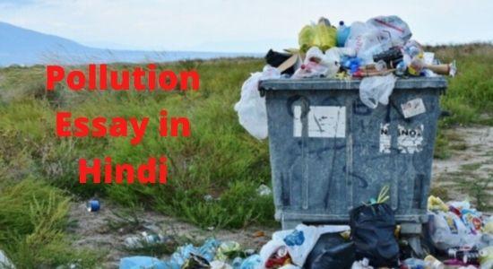 Pollution Essay in Hindi - प्रदूषण निबंध हिंदी में