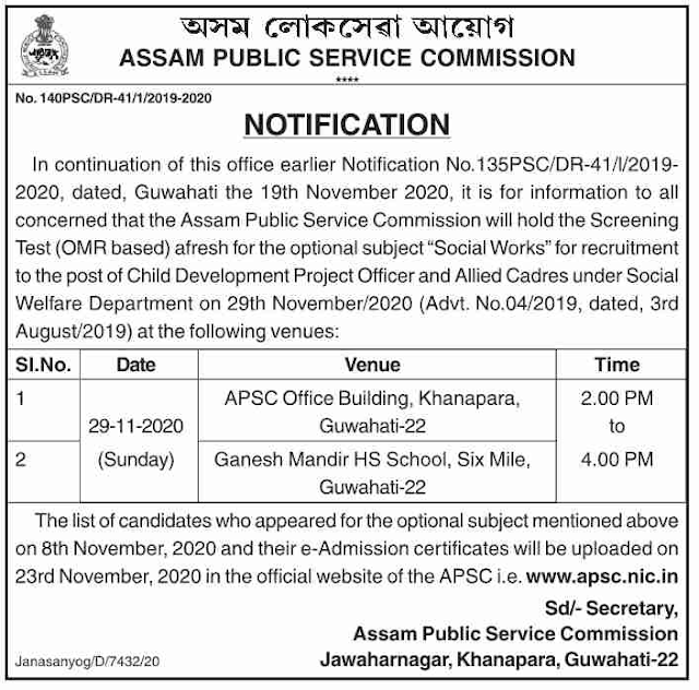 "APSC CDPO Admit Card 2020: Download ""Social Works"" Exam Call Letter"