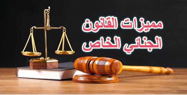 مميزات القانون الجنائي الخاص