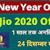 Jio 2020 Happy New Year Offer : Jio 2020 offer क्या है