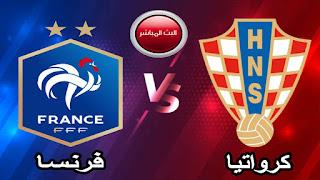 مشاهدة مباراة كرواتيا وفرنسا اليوم دوري الامم الاوروبية