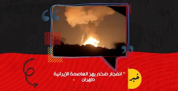 انفجار ضخم يهز العاصمة الإيرانية دون خسائر بشرية