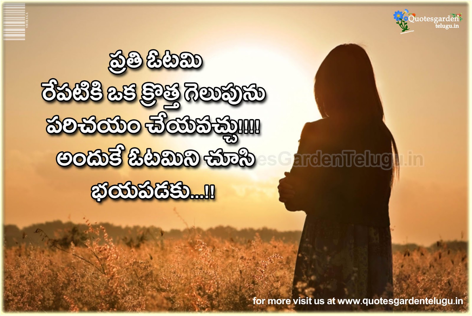 best telugu inspirational messages victory goal setting