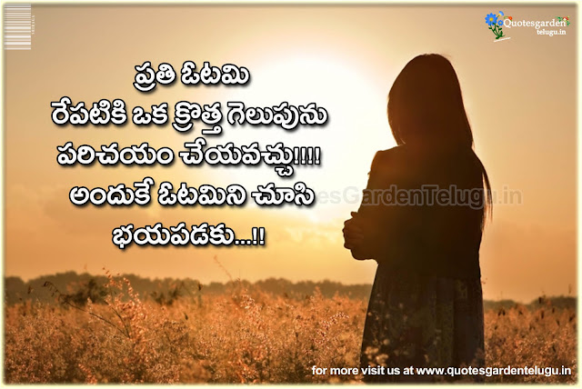 Best Inspirational Quotes - quotes garden telugu October quotations
