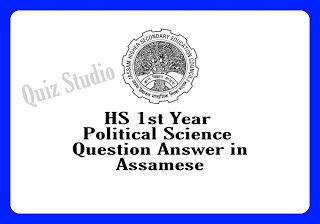 সংবিধান প্ৰস্ততকৰণ | Chapter 1 | Class 11 political Science | H.S political Science Question Answer Assam | Higher Secondary Solution | ৰাজনীতি বিজ্ঞানৰ প্ৰশ্ন উত্তৰ | একাদশ শ্ৰেণীৰ প্ৰশ্ন উত্তৰ |