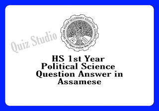 HS FIRST YEAR Political Science Question Answer in Assamese | HS 1st Year Political Science in Assamese